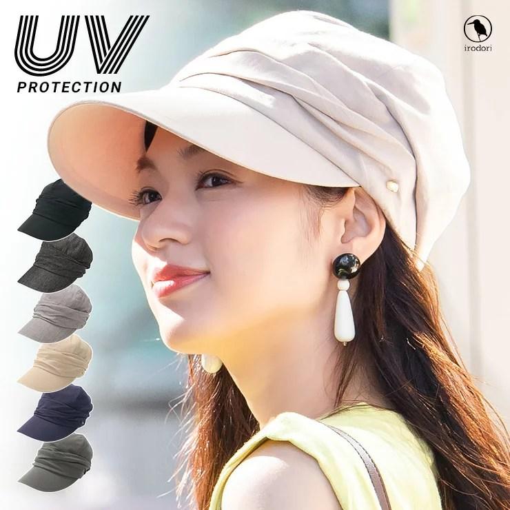 irodori イロドリ 帽子 レディース つば広 UV キャスケット IRO パルフェ | 春 夏