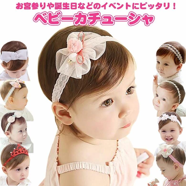 赤ちゃん ヘアバンド ベビー カチューシャ かわいい ベビーヘアバンド 髪飾り 新生児 キッズ こど