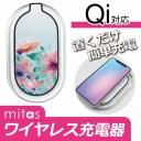 送料無料 Qi 充電器 ワイヤレス 置くだけ充電 無線充電 スマホ おしゃれ iPhone X iPhone8 Android mitas mset-prqi [水彩 花]