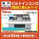 【楽天リフォーム認定商品】工事込パック エスシリーズ PD-N60WV-60CV ガラスコートトップ 75cm幅 工事費込み