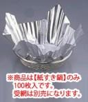 アルミすき鍋(銀) (100枚入) M33-246【業務用】