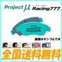 プロジェクトミュー ブレーキパッド Racing777 リア用 シルビア S15(NA/オーテックバージョン) 99.1〜02.8 送料無料