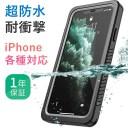 【クーポンで10%OFF】【完全防水】iPhone SE 12 SE2 ケース 耐衝撃 防水ケース iPhoneケース ……