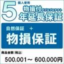【対象商品のみ】個人5年物損付延長保証(自然故障+物損 商品金額)500,001円〜600,000円用(99990005-60)