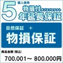 【対象商品のみ】個人5年物損付延長保証(自然故障+物損 商品金額)700,001円〜800,000円用(99990005-80)