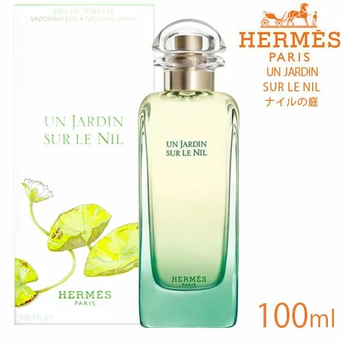 【HERMES】エルメス ナイルの庭EDT 100ml(オードトワレ)【香水】【60サイズ】【コンビニ受取対応商品】(5000458)