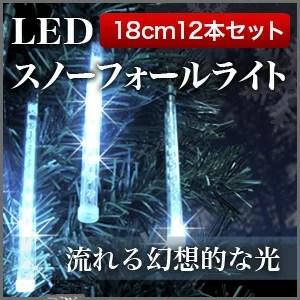 クリスマスイルミネーション 流れる LED スノーフォール 18cm スノードロップ 12本 【流れ星 つらら ツララ】 屋外 屋内 防水 【おとぎの国】