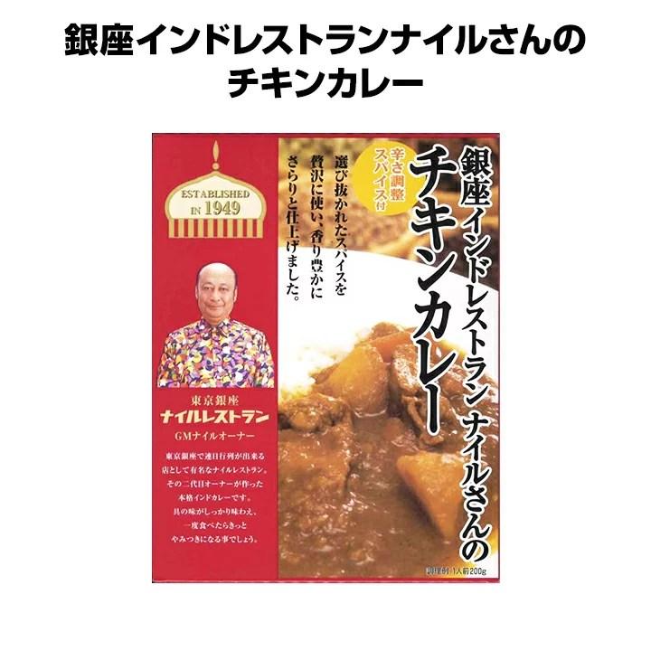 銀座インドレストラン * ナイルさんのチキンカレー * 東京銀座名店インドカレー