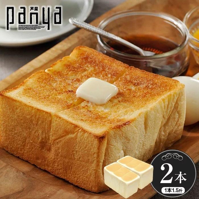 Panya芦屋のプレミアム食パン 1.5斤×2本 高級食パン 無添加 卵不使用 送料無料※1〜3週間でお届け予定 パン...