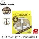 送料無料 殻割り器 殻付きマカダミアナッツ 殻付きマカデミアナッツ専門殻割り器 Cracker クラッカー 1個 説明書 潤滑クリーム付き