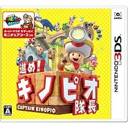 【新品/在庫あり】[3DSソフト] 進め!キノピオ隊長 [CTR-P-BZPJ]