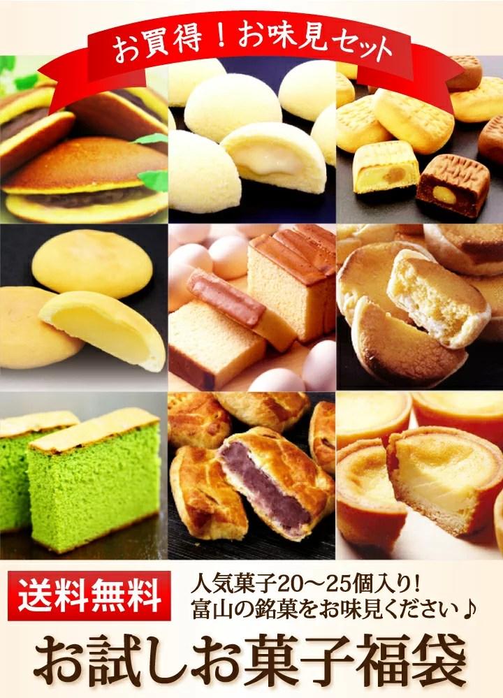 【送料無料!】 お試しお菓子福袋(お届け日指定不可)先着100箱のみ