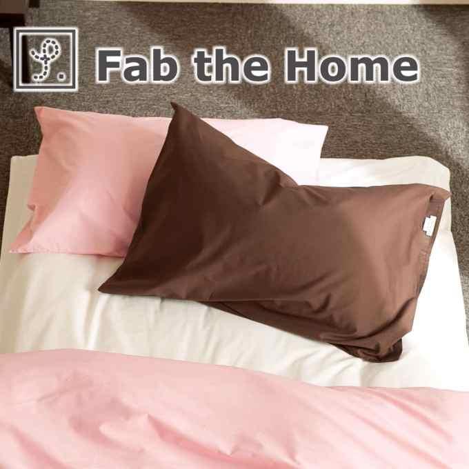 枕カバー 50×70 Fab the Home(ファブザホー