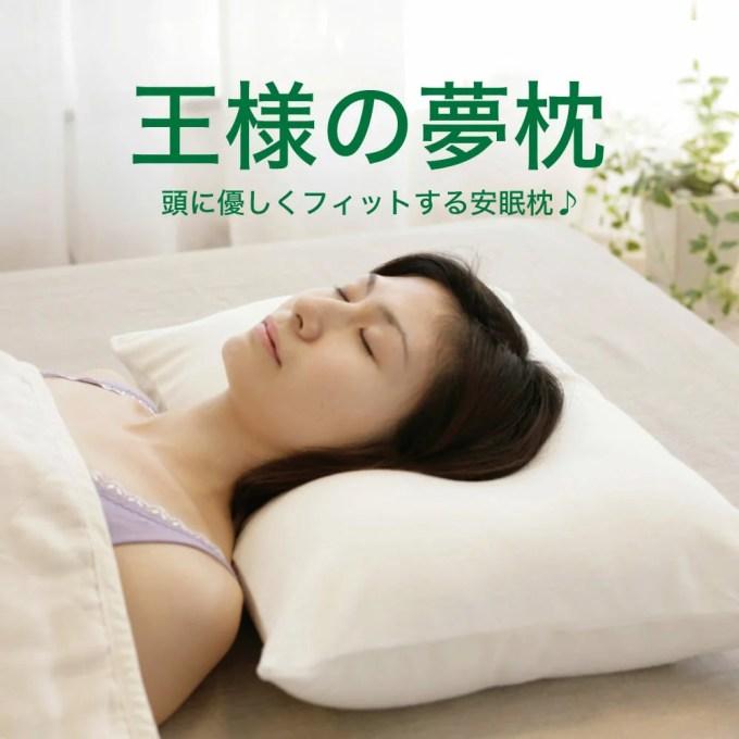 【公式】王様の夢枕 (超極小ビーズ枕) 枕カバー付 3Dアイ