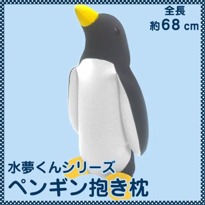 抱き枕 水夢くんシリーズ ペンギン抱き枕(約68センチ) か