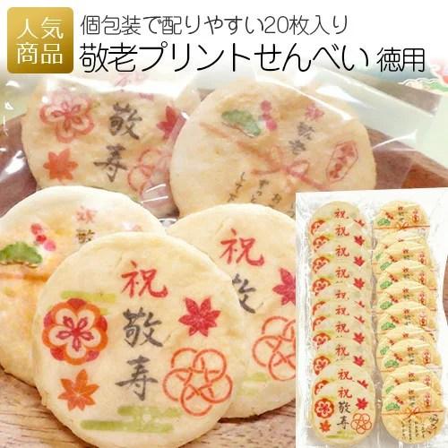 【プチギフト】敬老プリントせんべい(お徳用)|お菓子 プレゼント 米菓 煎餅 白醤油 食品プリント
