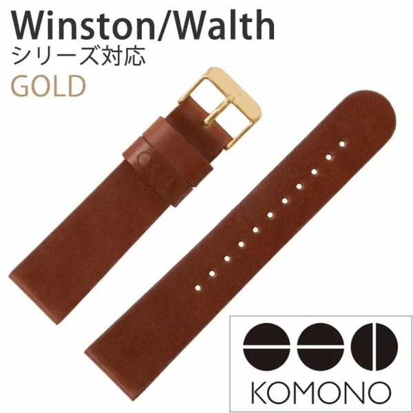 KOMONO 腕時計ベルト コモノ 時計
