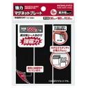 コクヨ 強力マグネットプレート(片面・粘着剤付) 100×30×3mm マク−S381 1パック(6枚)