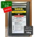 【シンナー希釈済み】マットブラック【16kg】つや消しブラック ラッカー塗料 ペンキ