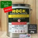 【シンナー希釈済み】マットブラック【2kg】つや消しブラック ラッカー塗料 ペンキ