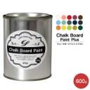 【水性黒板塗料/室内】EFチョークボードペイント プラス 600g 6色チョーク6本セット付(黒板塗料/黒板ペイント/水性塗料/水性ペンキ)