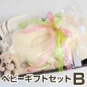【ベビーギフト】 ベビーギフトセット Bセット 内祝い 出産祝い