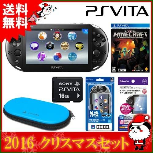 【新品】【PSV】 PlayStation Vita マインクラフトセット 【PSVita本体+アクセサリー4点+ソフト】【送料無料】 [PCH-2000][PSVita Minecraft: PlayStation Vita Edition][Xmasキャンペーン]【02P03Dec16】