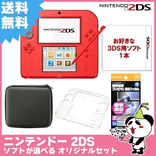【新品】【2DS】 ニンテンドー2DS ソフトが選べる オリジナルセット 【2DS本体+ソフト+アクセサリー3点】【送料無料】[2DS セット]
