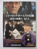 【中古】シャーロック・ホームズの冒険(15) 高名の依頼人/這う人