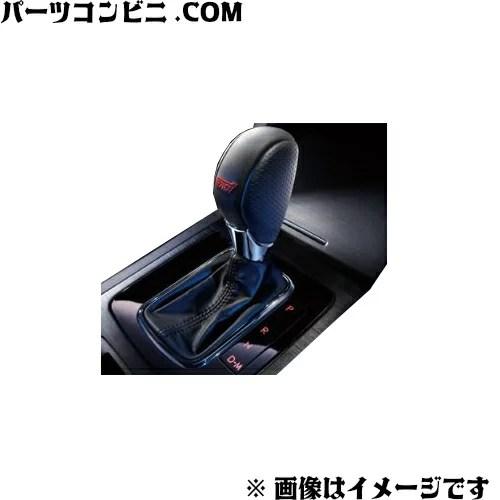 SUBARU(スバル)/純正 STIシフトノブ (CVT) SG117AL000 /レガシィアウトバック