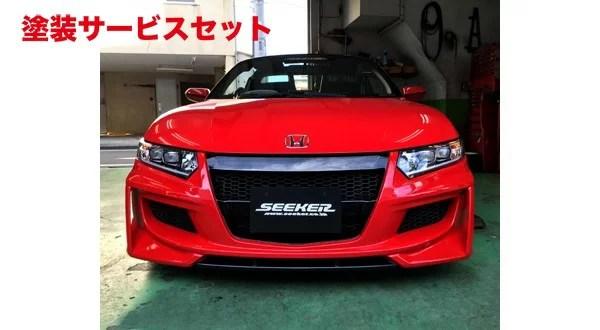 ★色番号塗装発送S660   フロントバンパー【シーカー】S660 JW5 Mini-ultimate Front bumper