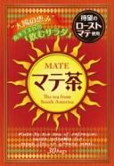 【大感謝価格 】【突然の終了欠品あり】【2個セット】マテ茶 2gX30包×2