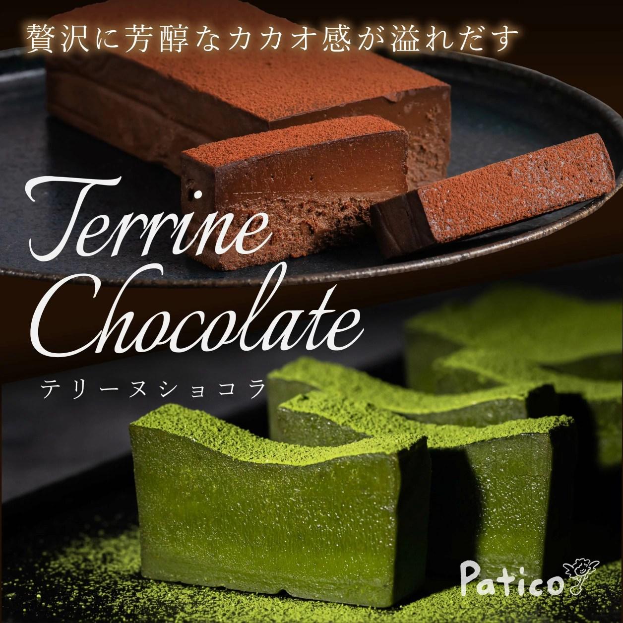 \半額/ ホワイトデー スイーツ 送料無料 生チョコケーキ