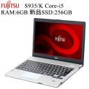 在宅勤務対応 富士通 LifeBook S935/K 第五世代Core-i5 RAM:6GB 新品SSD:256GB 正規版Office付き 13.3インチワイド 無線内蔵 USB3.0 Bluetooth Webカメラ 中古パソコン Win10 ノートパソコン Windows10 Pro 64bit FMV 在宅ワーク zoom対応