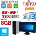 中古パソコン デスクトップ 正規OS Windows10 64Bit 富士通 FMV d582 Core i3 3220(3.3GHz) メモリ8GB SSD240GB DVD±R/RW WPS Office付..