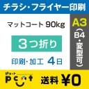 4000枚■【A3(B4)チラシ・フライヤー印刷】 印刷 + 3つ折り加工/マットコート90kg/注文確定後4日後出荷/両面フルカラー