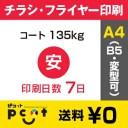 3000枚■【チラシ印刷・フライヤー印刷】A4サイズ以下 データ入稿(オリジナル/激安) A4(B5)コート135kg/納期7日/両面フルカラー