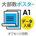 80枚■【ポスター/オフセット印刷】 A1サイズ/マットコート135kg/納期5日/片面フルカラー