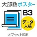 80枚■【ポスター/オフセット印刷】 B3サイズ/コート135kg/納期6日/両面フルカラー