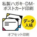 7000枚■【ポストカード/私製ハガキ印刷】 マットカード220kg/納期6日/カラー/モノクロ