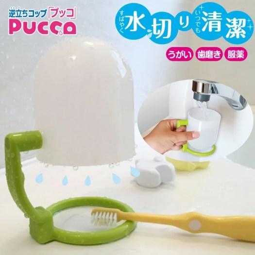 逆立ちコップ Pucco プッコ コップ 歯磨き 食器 カップ 回転 スタンド 洗面所 水切り 清潔 介護 入院 飲み薬 キッチン 衛生的 子供 まちかど NHK