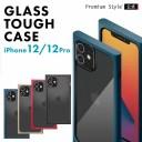 iPhone 12/12 Pro用 ガラスタフケース スクエアタイプ【 iPhone アイフォン 6.1インチ 12 12pr……