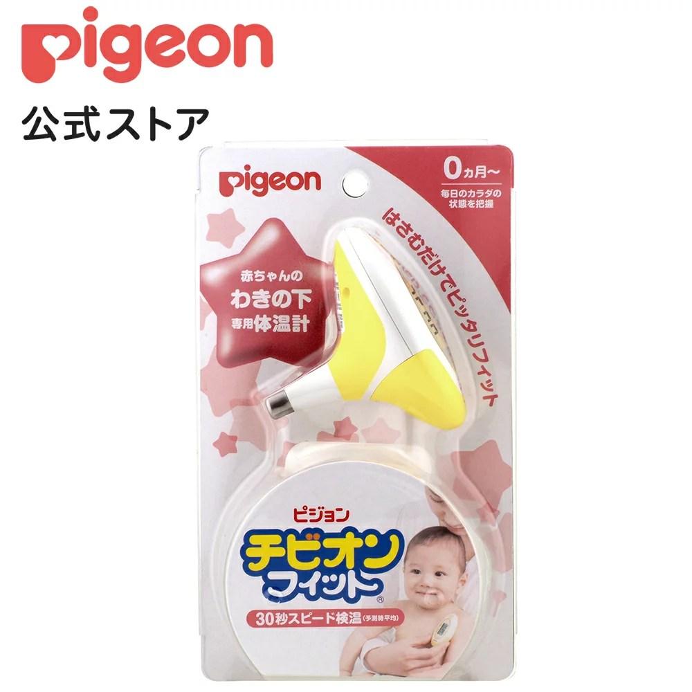 チビオンフィット (イエロー) 0ヵ月〜 ピジョン 体温計 電子体温計 早い 赤ちゃん 赤ちゃん用品