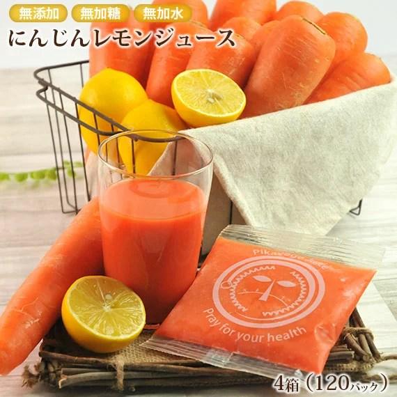 【4箱】にんじんレモン冷凍ジュース 100c×120p 冷凍ジュース 無農薬人参 レモン コールドプ