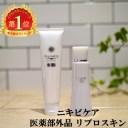 医薬部外品 薬用 洗顔 化粧水 セット 【リプロスキン ev
