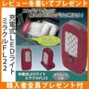 \ページ限定・カードケース付/ 【充電式LEDライトミラクルFL22 810162】 作業用充電式ledライト マグネットLEDライト