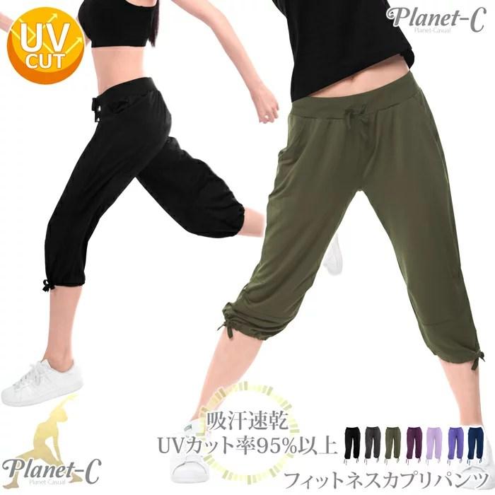 【送料無料】 Planet-C ヨガパンツ トレーニングパンツ ダンスパンツ レディース ヨガウェア