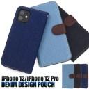 【送料無料】【iPhone 12/iPhone 12 Pro用】手帳型/デニムデザイン(アイフォンケース iphone1……