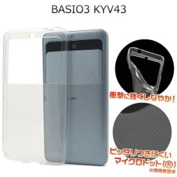 【送料無料】【BASIO3 KYV43用】マイクロドット ソ