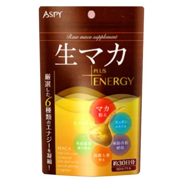 【国内生産】生マカ+ENERGY 90カプセル 1ヶ月分 マカ サプリ 睡眠 サプリメント 目覚め 妊活 オーガニック